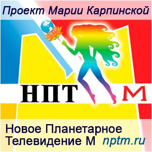 Проект Марии Карпинской Новое Планетарное Телевидение М, Мир Глазами Детей